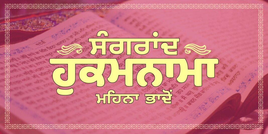 Sangrand Hukamnama Greetings Mahina Bhado - Dhansikhi