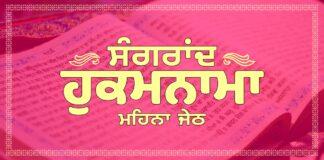 Sangrand Hukamnama Greetings Mahina Jeth - Dhansikhi