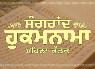 Sangrand Hukamnama Greetings Mahina Katak - Dhansikhi