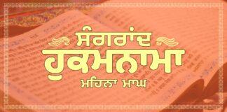 Sangrand Hukamnama Greetings Mahina Magh - Dhansikhi