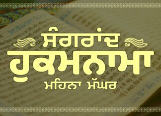 Sangrand Hukamnama Greetings Mahina Maghar - Dhansikhi