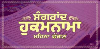 Sangrand Hukamnama Greetings Mahina Phagun - Dhansikhi