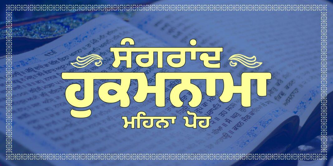 Sangrand Hukamnama Greetings Mahina Poh - Dhansikhi