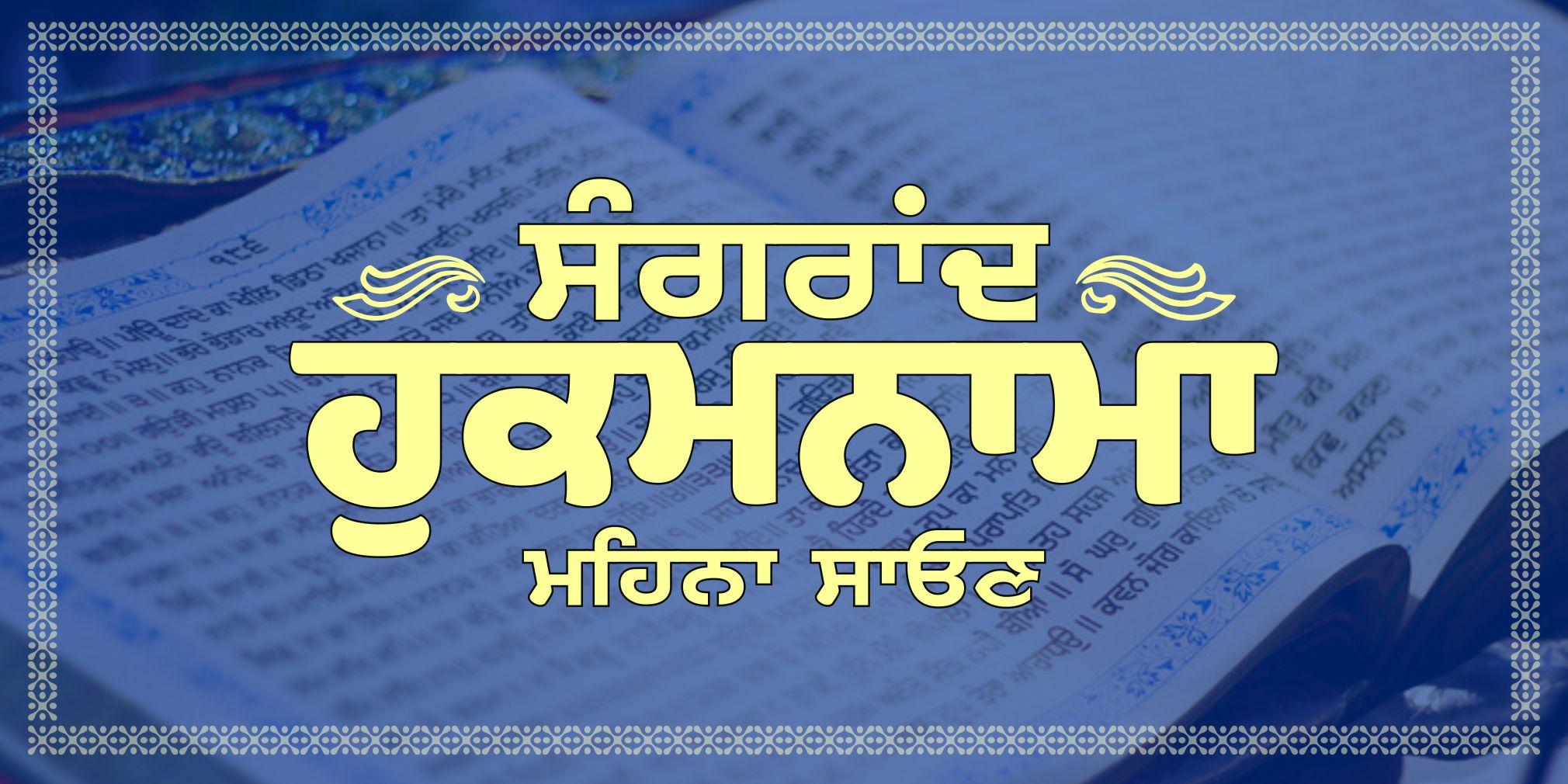 Sangrand Hukamnama Greetings Mahina Sawan - Dhansikhi