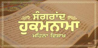 Sangrand Hukamnama Greetings Mahina Vaisakh - Dhansikhi