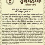 Sangrand Hukamnama Greetings Mahina Bhado – Dhansikhi
