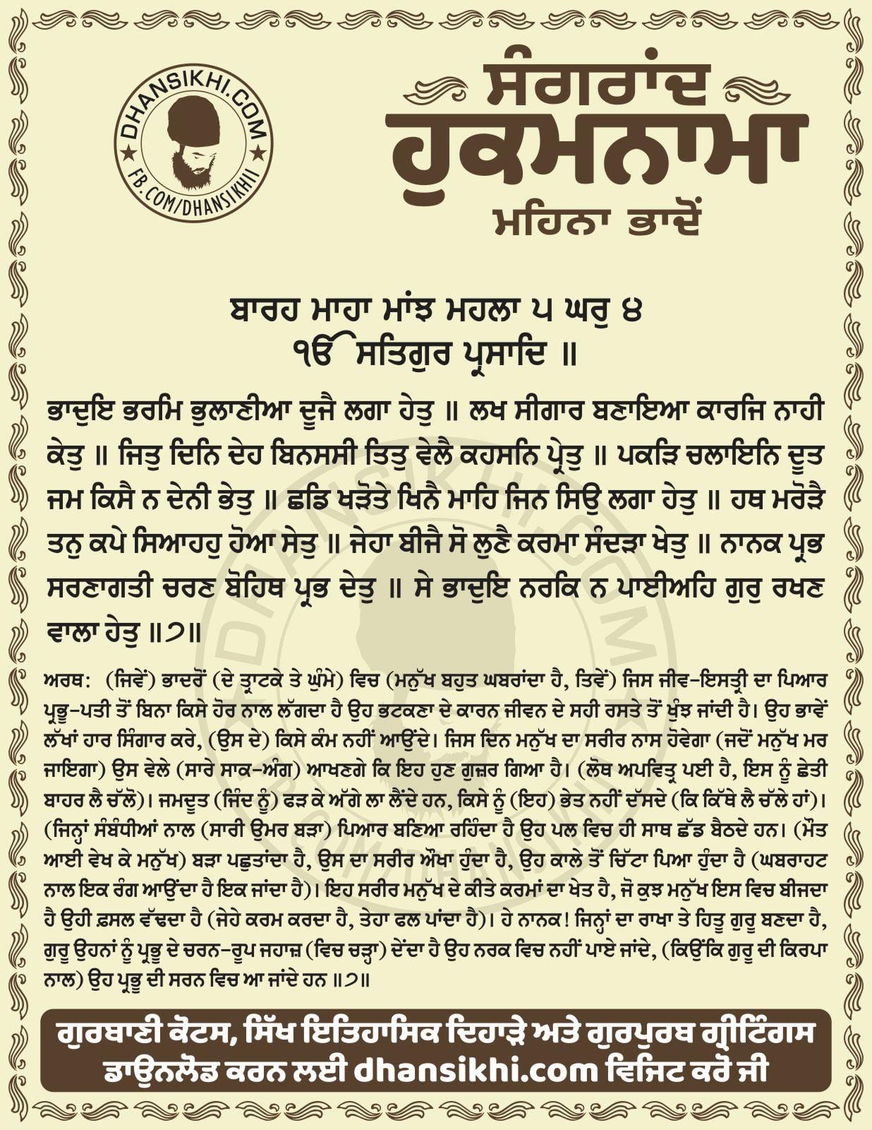 Sangrand Hukumnama Bhado
