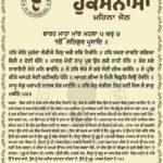 Sangrand Hukamnama Greetings Mahina Jeth – Dhansikhi