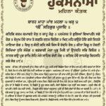 Sangrand Hukamnama Greetings Mahina Katak – Dhansikhi