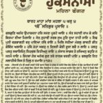 Sangrand Hukamnama Greetings Mahina Phagun – Dhansikhi
