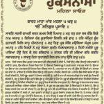 Sangrand Hukamnama Greetings Mahina Sawan – Dhansikhi