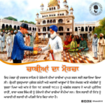 Sikh History : Chabian Da Morcha - Dhansikhi