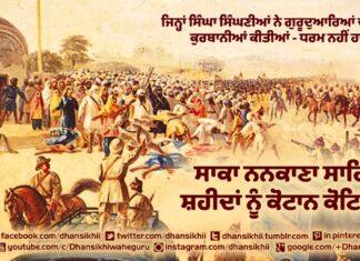 Event Greetings : Saka Nankana Sahib