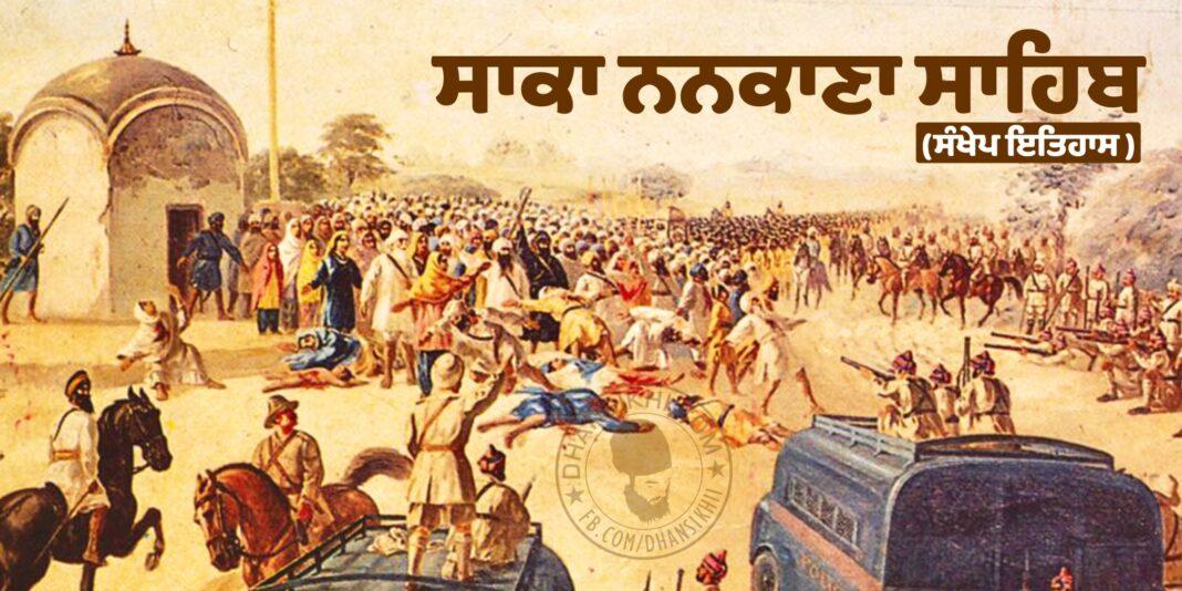 Sikh History - Saka Nankana Sahib