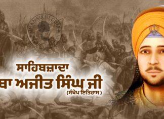 Sikh Itihaas - Sahibjada Ajit Singh Ji (Short Biography)