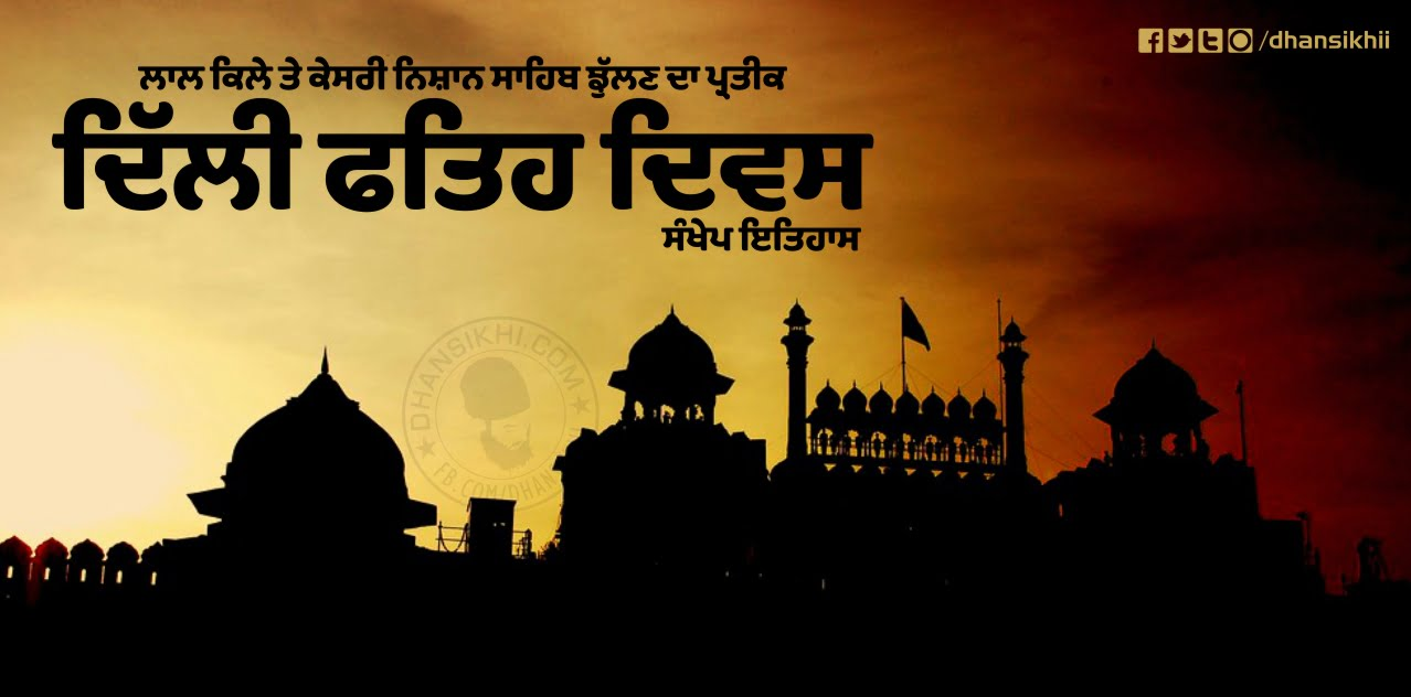 The Sikhs attacked the Red Fort on 11th March 1783 and hoisted the Nishan Sahib.