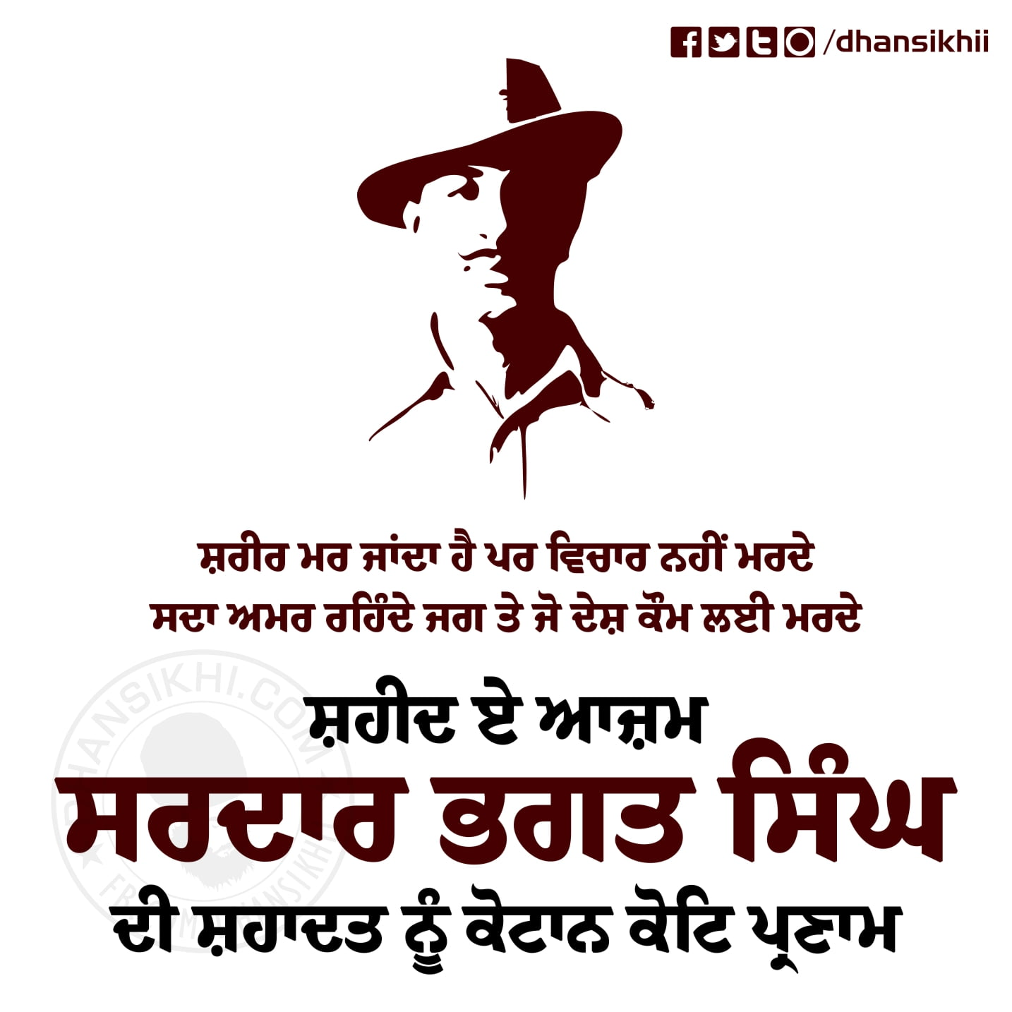 Bhagat Singh Shahidi Greeting for Insta and Whatsapp