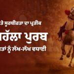 Hola Mohalla Wishes : Gurbani Greetings, Gurbani Quotes, Sikh Photos, Gurmukhi Quotes, Gurbani Arth, Waheguru, HD Sikh Wallpaper