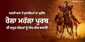 Hola Mohalla Wishes : Gurbani Greetings