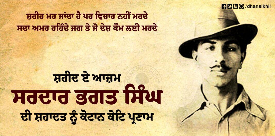 Bhagat Singh Shahidi : Event Greetings
