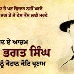 Bhagat Singh Shahidi : Event Greetings, Gurbani Quotes, Sikh Photos, Gurmukhi Quotes, Gurbani Arth, Waheguru, HD Sikh Wallpaper