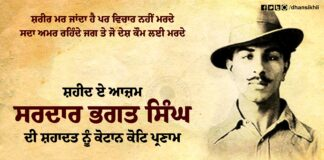 Bhagat Singh Shahidi : Event Greetings