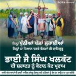 Bhai Jai Singh Khalkat Shahidi Greeting for Insta and whatsapp story, Gurbani Quotes, Sikh Photos, Gurmukhi Quotes, Gurbani Arth, Waheguru, HD Sikh Wallpaper