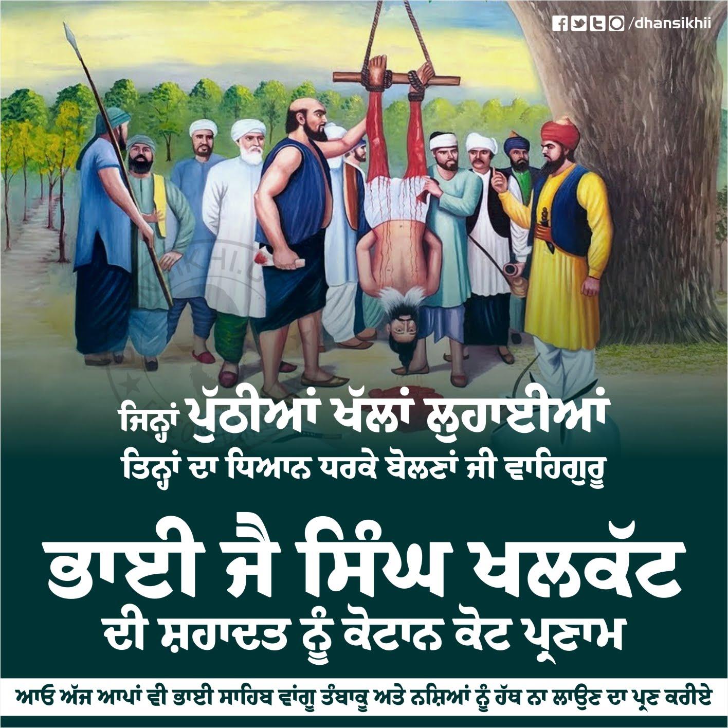 Bhai Jai Singh Khalkat Shahidi Greeting for Insta and whatsapp story