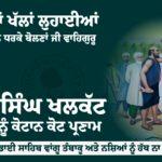 Jai Singh Khalkat Shahidi greetingGurbani Quotes, Sikh Photos, Gurmukhi Quotes, Gurbani Arth, Waheguru, HD Sikh Wallpaper