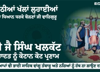 Event Greetings : Jai Singh Khalkat Shahidi