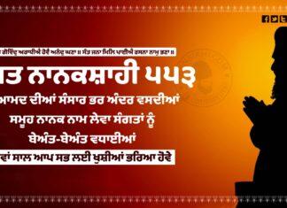 Nanakshahi New Year Greeting. Sikh New Year