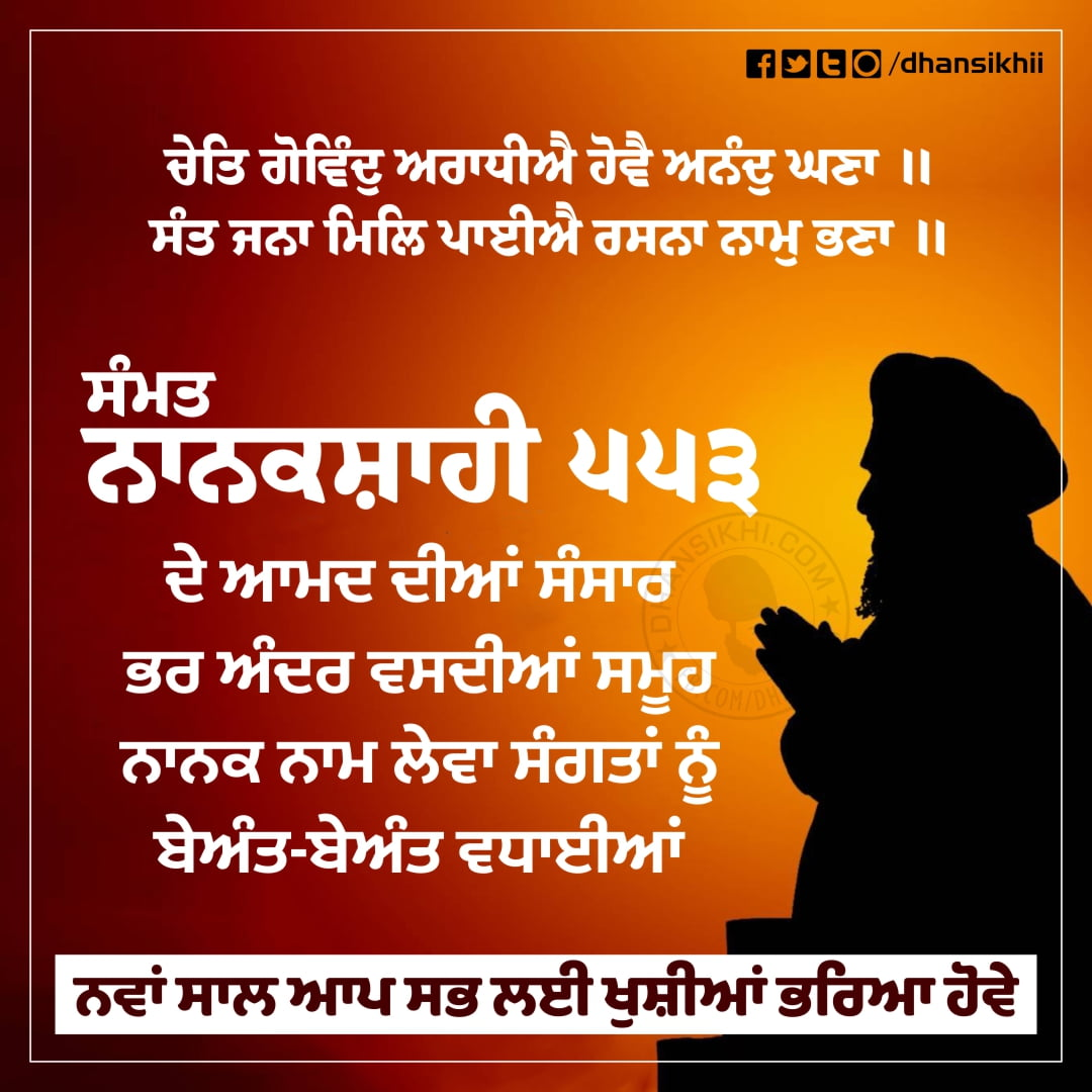 Nanakshahi New Year 553 Sikh New Year Greeting