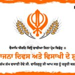 Khalsa Sajna Divas Vaisakhi Wishes And Greetings, Gurbani Quotes, Sikh Photos, Gurmukhi Quotes, Gurbani Arth, Waheguru, HD Sikh Wallpaper