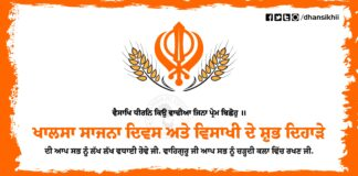 Khalsa Sajna Divas Vaisakhi Wishes And Greetings