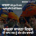 Khalsa Sajna Divas Vaisakhi Wishes And Greetings , Gurbani Quotes, Sikh Photos, Gurmukhi Quotes, Gurbani Arth, Waheguru, HD Sikh Wallpaper