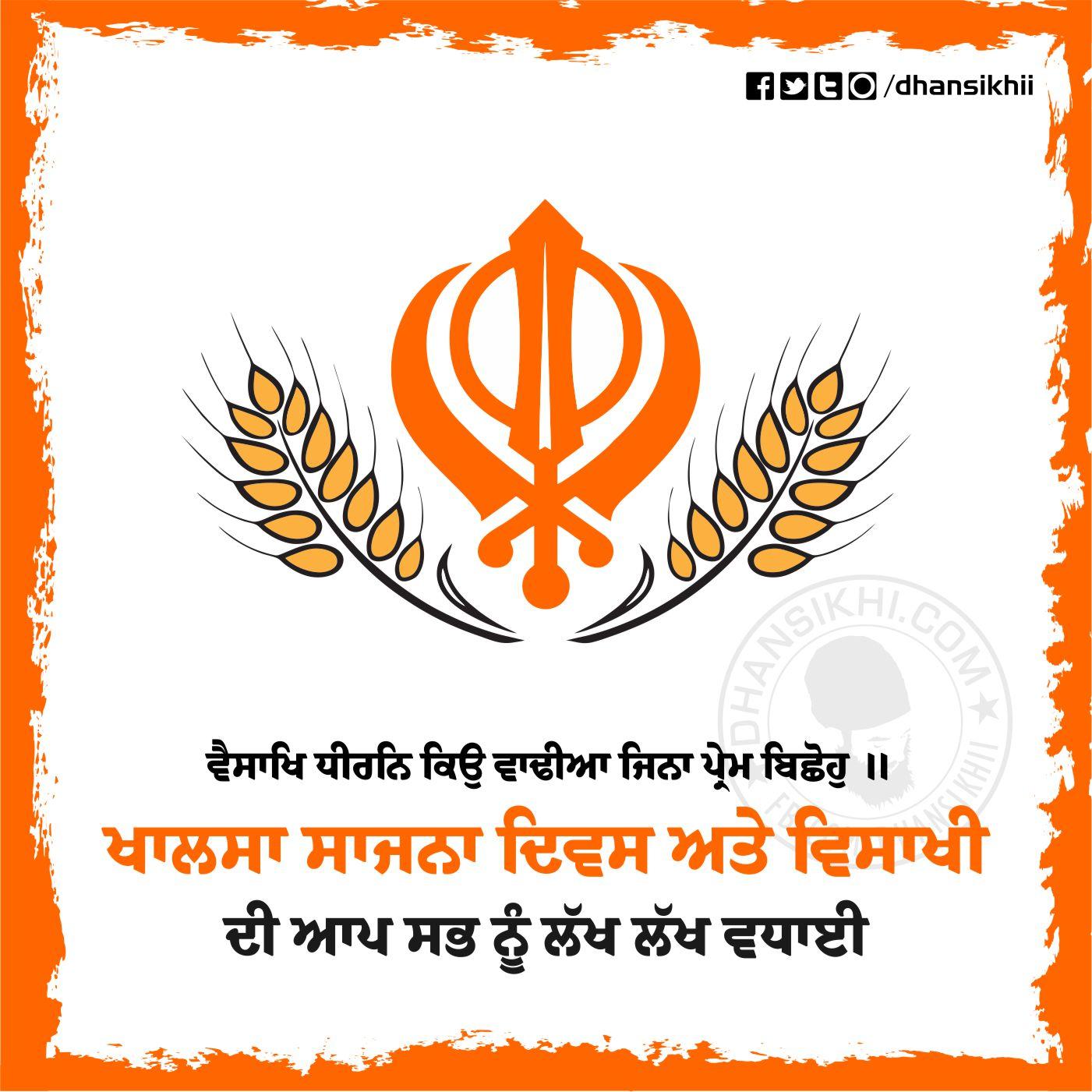 Khalsa Sajna Divas Vaisakhi Wishes And Greetings