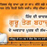 Prakash Purb Guru Teg Bahadur Ji – Gurbani Greetings, Gurbani Quotes, Sikh Photos, Gurmukhi Quotes, Gurbani Arth, Waheguru, HD Sikh Wallpaper