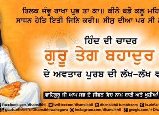 Prakash Purb Guru Teg Bahadur Ji - Gurbani Greetings