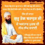 Prakash Purb Guru Teg Bahadur Ji, Gurbani Quotes, Sikh Photos, Gurmukhi Quotes, Gurbani Arth, Waheguru, HD Sikh Wallpaper