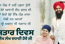 International Turban Day (Dastar Divas) Greetings