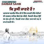 Interesting Facts and History of Darbar Sahib Complex – Whatsapp and Insta Post, Gurbani Quotes, Sikh Photos, Gurmukhi Quotes, Gurbani Arth, Waheguru, HD Sikh Wallpaper