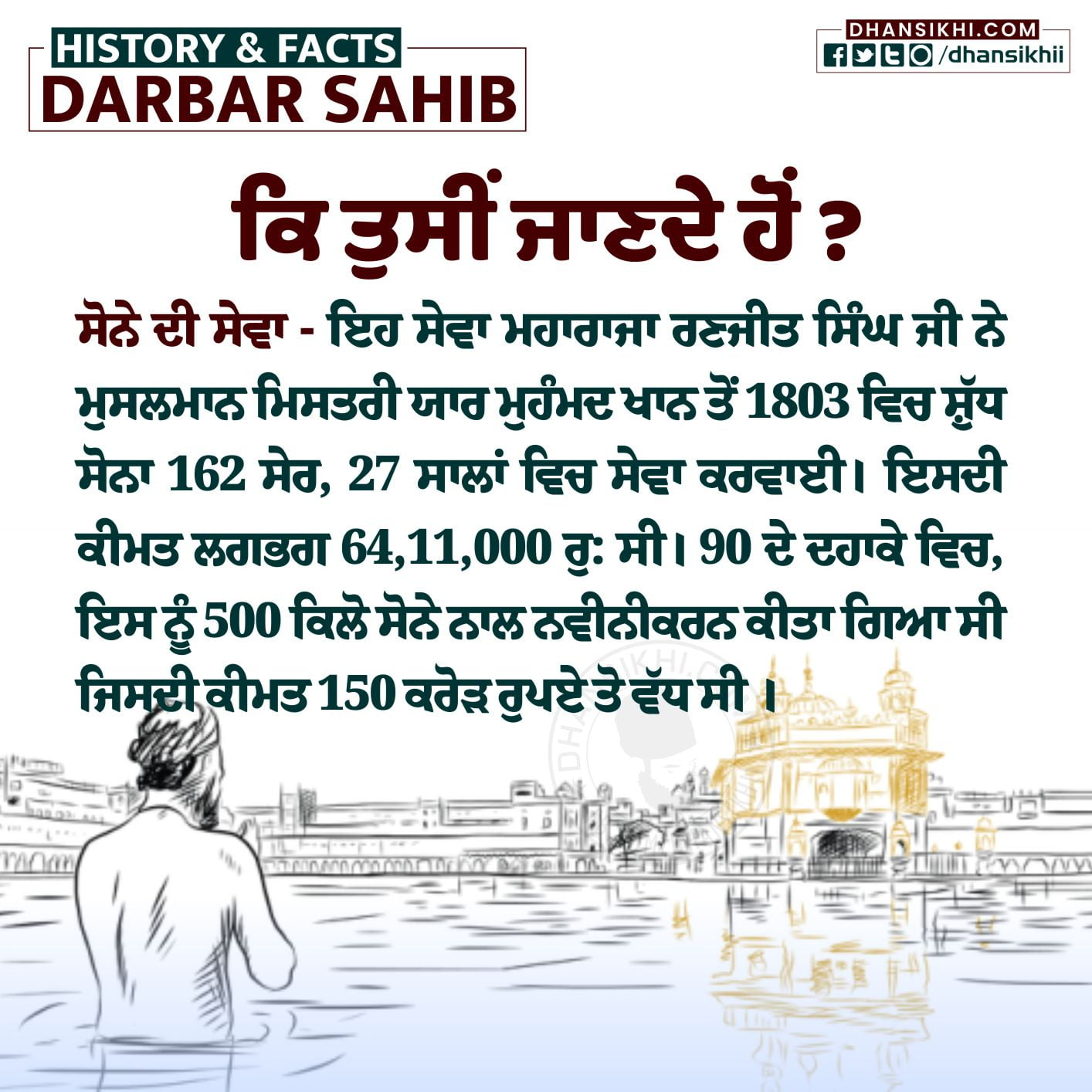 Interesting Facts and History of Darbar Sahib Complex - Whatsapp and Insta Post