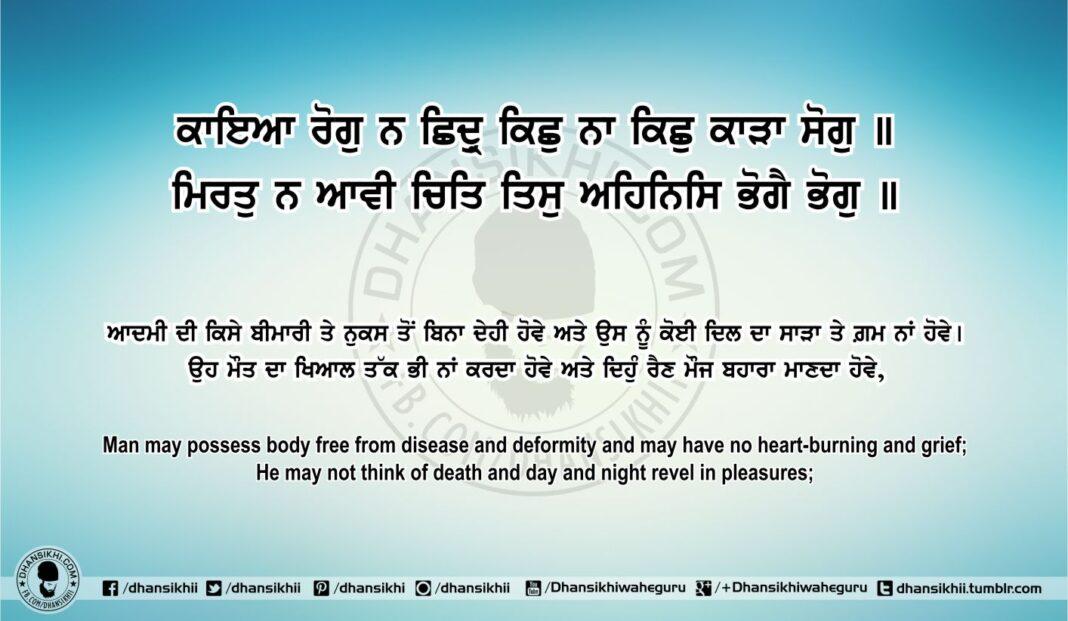 Sri Guru Granth Sahib Ji Arth Ang 71 Post 1