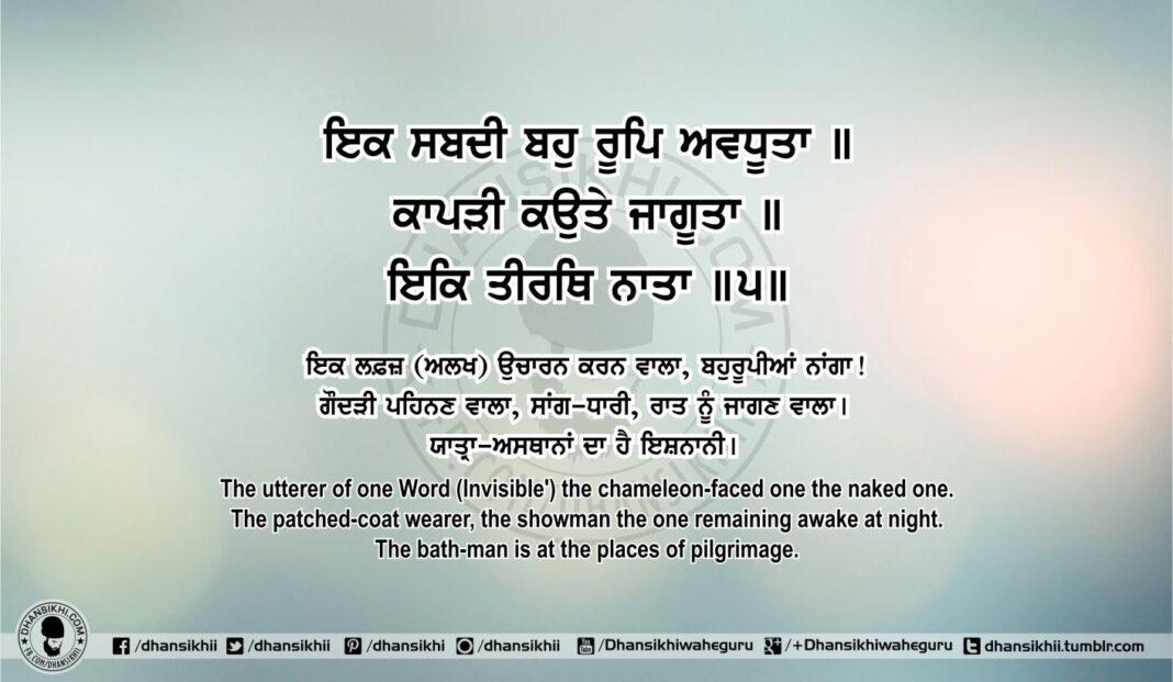 Sri Guru Granth Sahib Ji Arth Ang 71 Post 10. Read Online Sri Guru Granth Sahib Ji Gurbani Arth (Bani Meaning) in your native language. Top 10 teachings of Sikhism and Sri Guru Granth Sahib Ji.