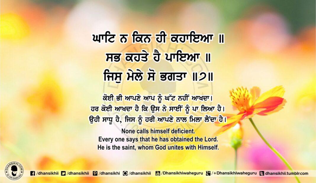Sri Guru Granth Sahib Ji Arth Ang 71 Post 12. Read Online Sri Guru Granth Sahib Ji Gurbani Arth (Bani Meaning) in your native language. Top 10 teachings of Sikhism and Sri Guru Granth Sahib Ji.