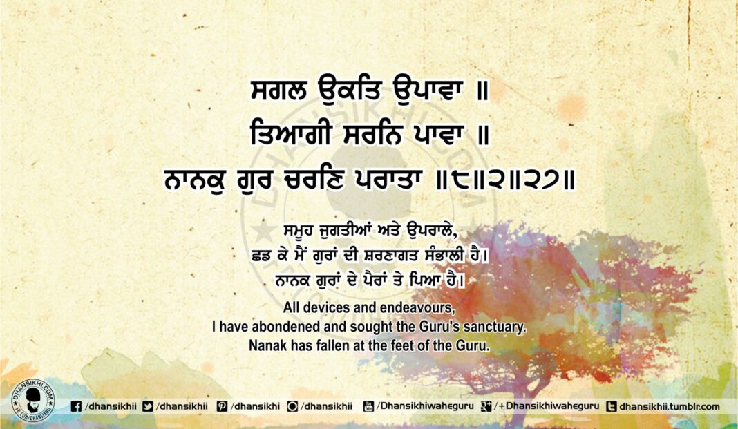 Sri Guru Granth Sahib Ji Arth Ang 71 Post 13. Read Online Sri Guru Granth Sahib Ji Gurbani Arth (Bani Meaning) in your native language. Top 10 teachings of Sikhism and Sri Guru Granth Sahib Ji.
