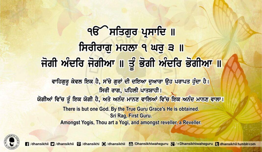 Sri Guru Granth Sahib Ji Arth Ang 71 Post 14. Read Online Sri Guru Granth Sahib Ji Gurbani Arth (Bani Meaning) in your native language. Top 10 teachings of Sikhism and Sri Guru Granth Sahib Ji.