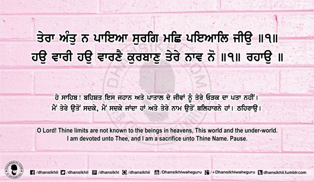 Sri Guru Granth Sahib Ji Arth Ang 71 Post 15. Read Online Sri Guru Granth Sahib Ji Gurbani Arth (Bani Meaning) in your native language. Top 10 teachings of Sikhism and Sri Guru Granth Sahib Ji.