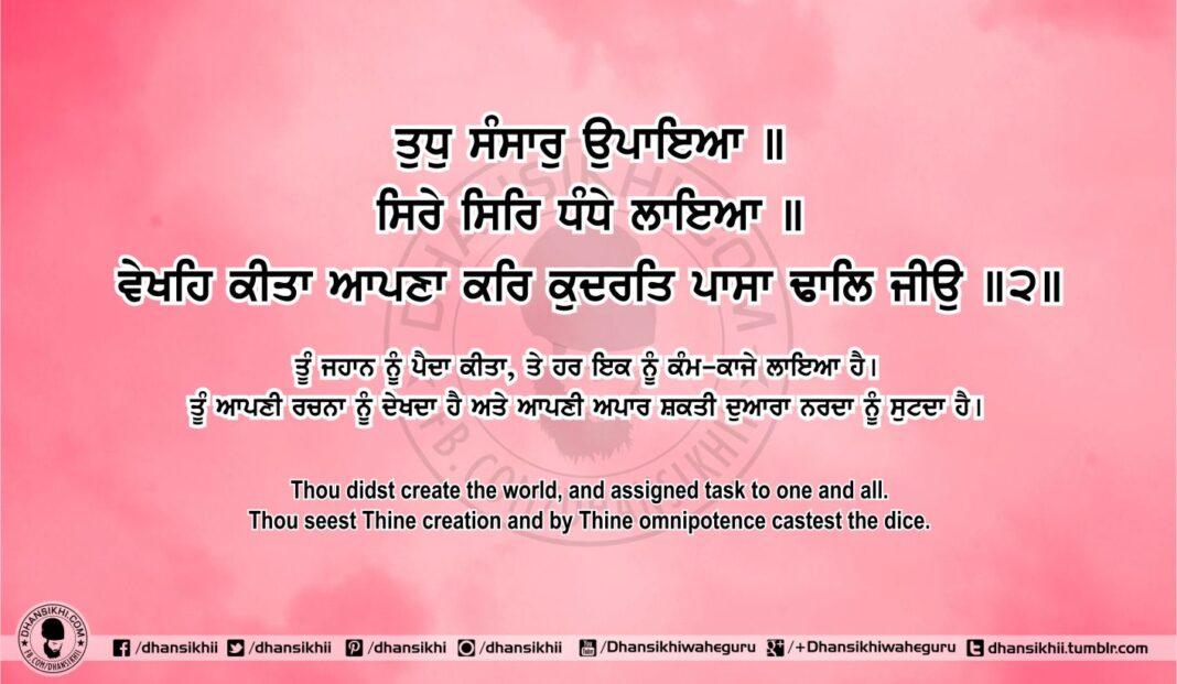 Sri Guru Granth Sahib Ji Arth Ang 71 Post 16. Read Online Sri Guru Granth Sahib Ji Gurbani Arth (Bani Meaning) in your native language. Top 10 teachings of Sikhism and Sri Guru Granth Sahib Ji.