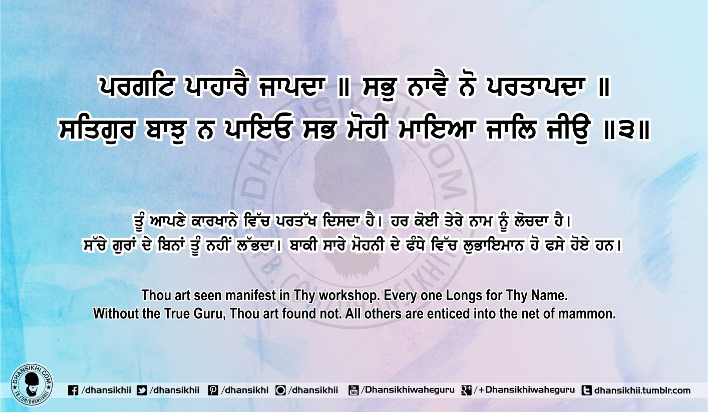 Sri Guru Granth Sahib Ji Arth Ang 71 Post 17. Read Online Sri Guru Granth Sahib Ji Gurbani Arth (Bani Meaning) in your native language. Top 10 teachings of Sikhism and Sri Guru Granth Sahib Ji.